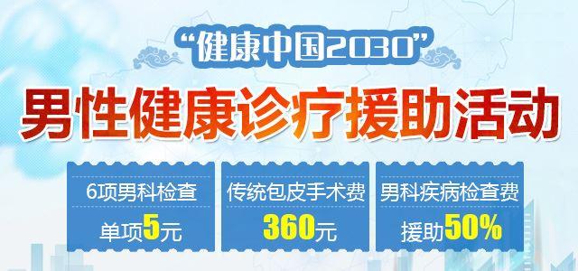 """欧式阴茎延长术——专业拯救""""小""""男人"""